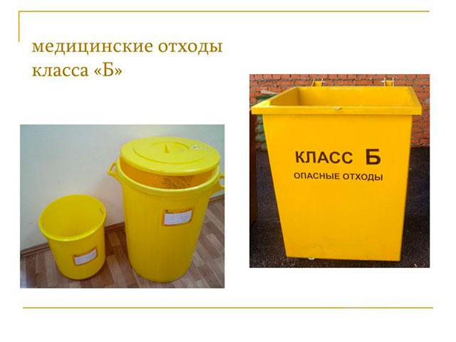 Инструкции по уничтожению медицинских отходов