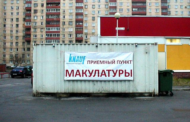 Прием макулатуры омск стоимость из макулатуры в туалетную бумагу