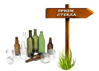 http://punkti-priema.ru/sites/default/files/IMG/page/node6/punkti-priema-stekla.jpg