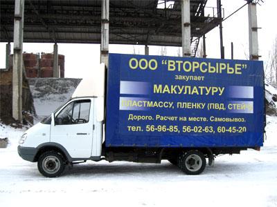 продам макулатуру ульяновск