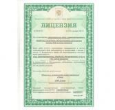 Лицензия на сбор, транспортирование