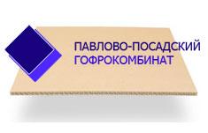 Лого Павлово-Посадского гофрокомбината